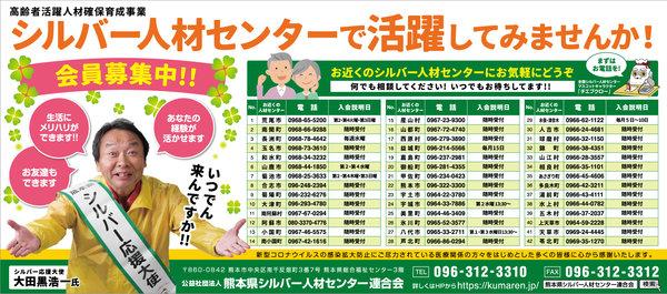 シルバー人材センター_HP用 (1).jpg