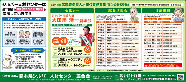 5月10日付_朝刊5段_シルバー人材センター_最終.jpg