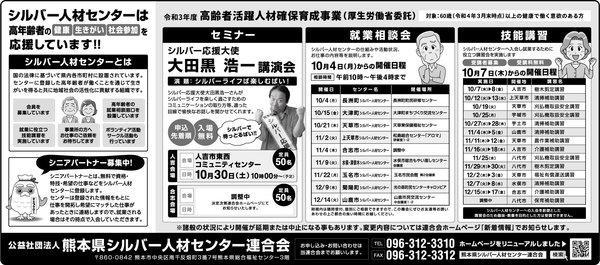 9月12日付_朝刊5段_最終原稿.jpg