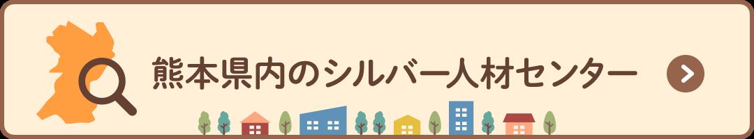 熊本県内のシルバー人材センター