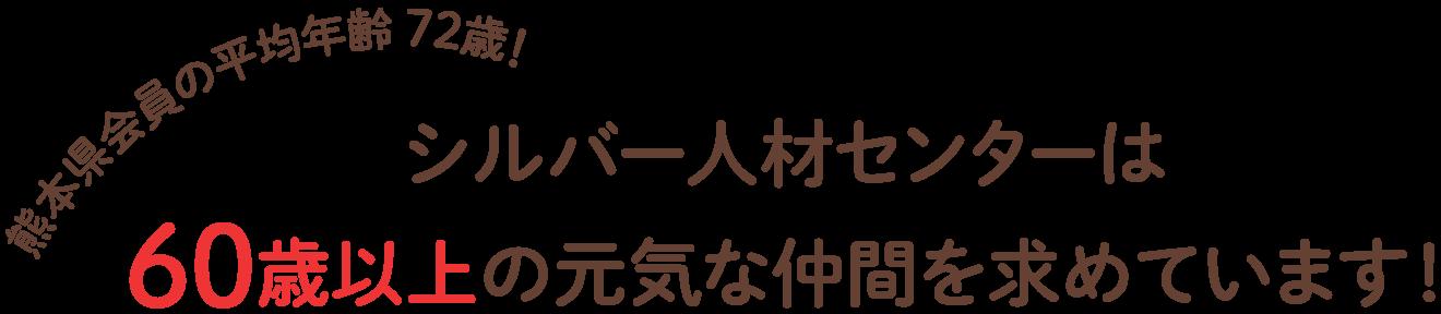 熊本県会員の平均年齢72歳!シルバー人材センターは60歳以上の元気な仲間を求めています!