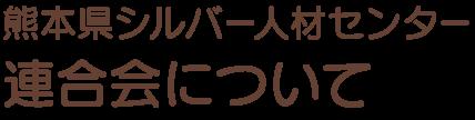 熊本県シルバー人材センター連合会について
