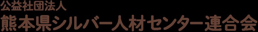 公益社団法人 熊本県シルバー人材センター連合会